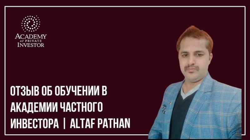 Altaf Pathan — отзыв об обучении в Академии Частного Инвестора