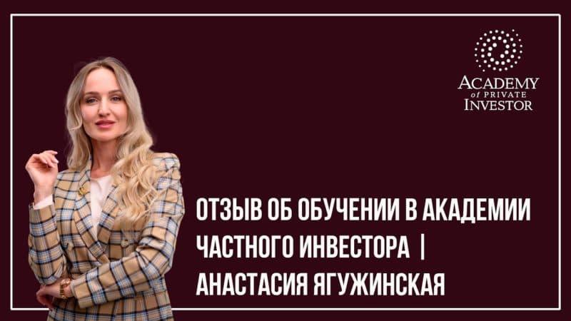 Анастасия Ягужинская — отзыв об обучении в Академии Частного Инвестора
