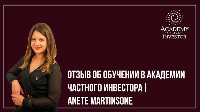 Anete Martinsone — отзыв об обучении в Академии Частного Инвестора