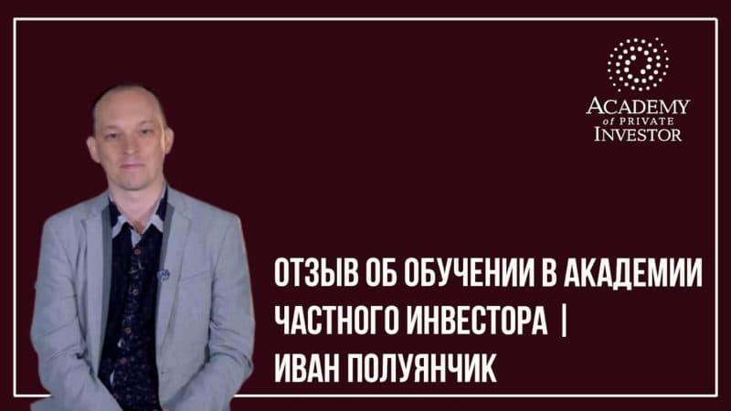 Иван Полуянчик — отзыв об обучении в Академии Частного Инвестора