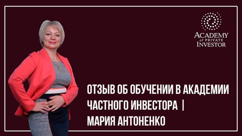 Мария Антоненко — отзыв об обучении в Академии Частного Инвестора