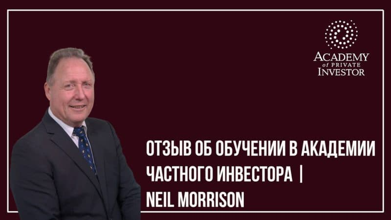 Neil Morrison — отзыв об обучении в Академии Частного Инвестора
