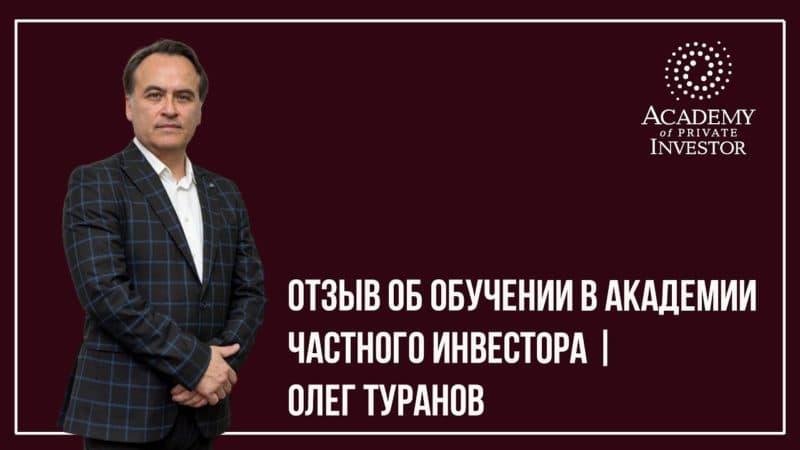 Олег Туранов — отзыв об обучении в Академии Частного Инвестора