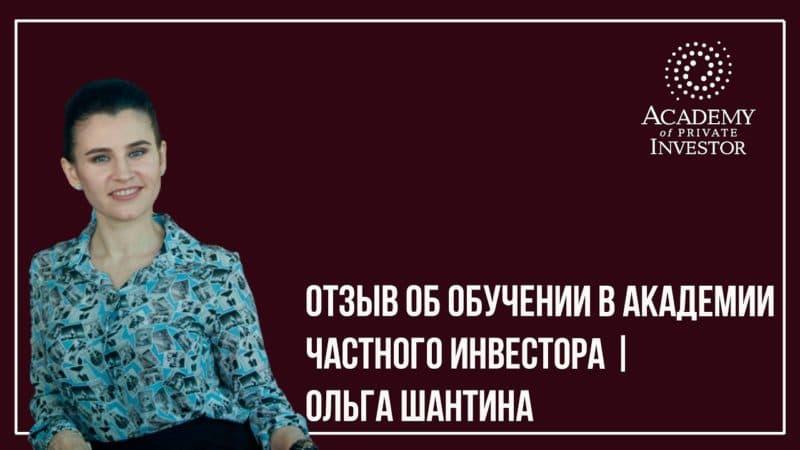Ольга Шантина — отзыв об обучении в Академии Частного Инвестора