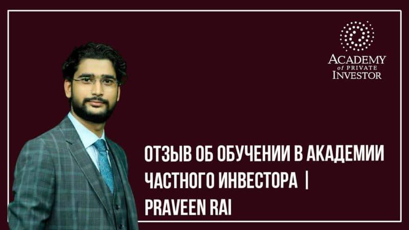 Praveen Rai — отзыв об обучении в Академии Частного Инвестора