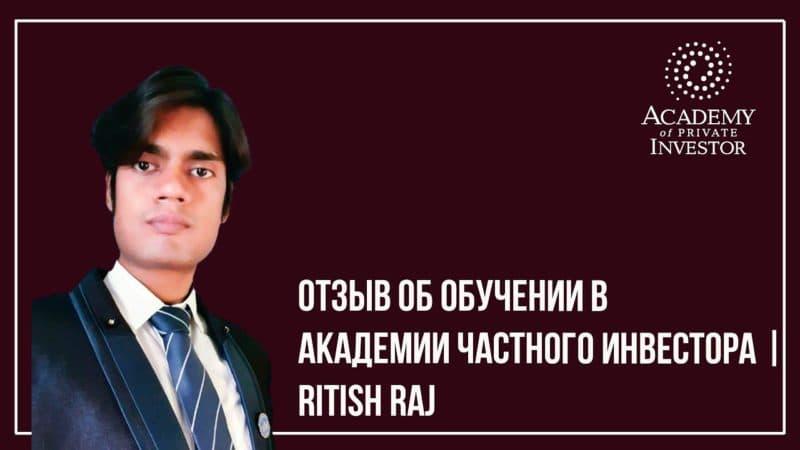 Ritish Raj — отзыв об обучении в Академии Частного Инвестора