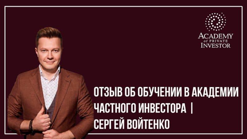Сергей Войтенко — отзыв об обучении в Академии Частного Инвестора