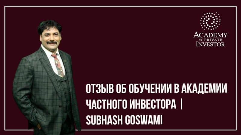 Subhash Goswami — отзыв об обучении в Академии Частного Инвестора