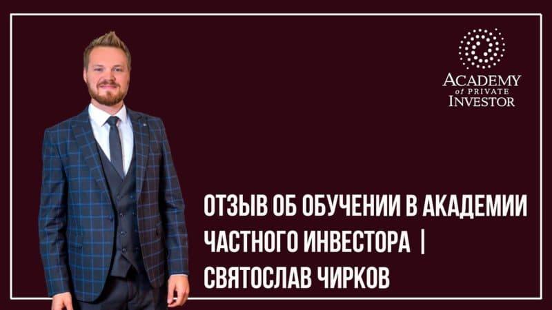 Святослав Чирков — отзыв об обучении в Академии Частного Инвестора