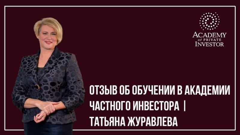 Татьяна Журавлева — отзыв об обучении в Академии Частного Инвестора