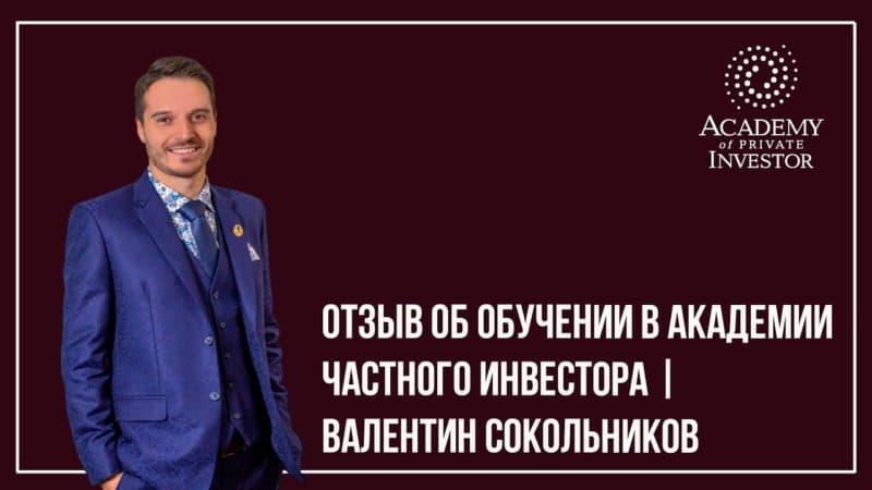 Валентин Сокольников — отзыв об обучении в Академии Частного Инвестора