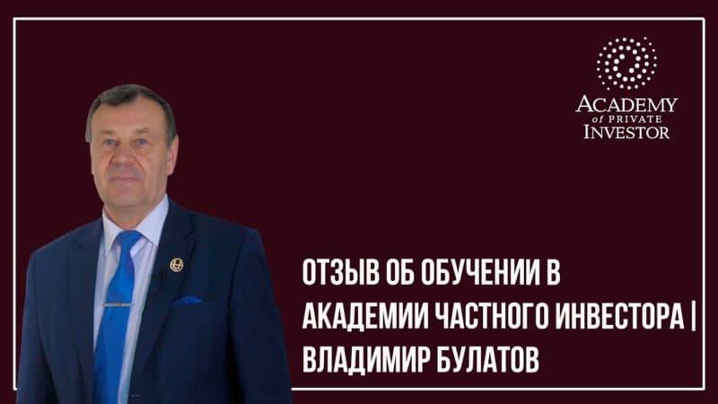 Владимир Булатов — отзыв об обучении в Академии Частного Инвестора