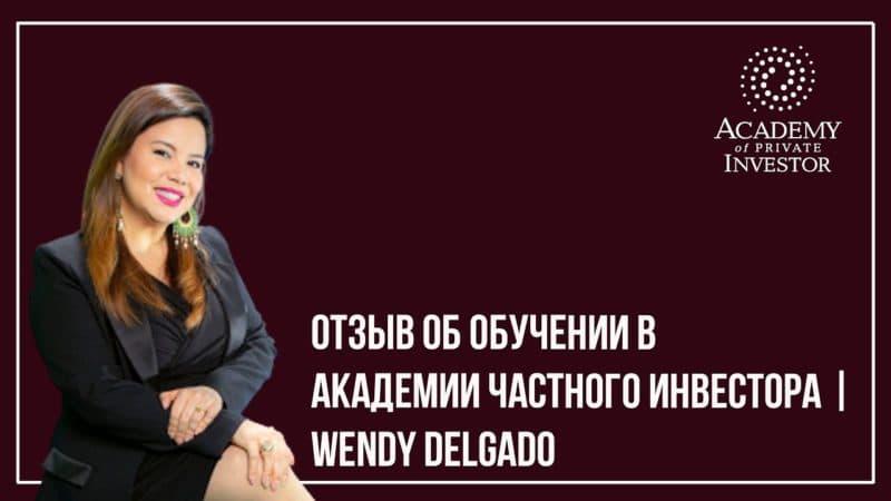 Wendy Delgado — отзыв об обучении в Академии Частного Инвестора