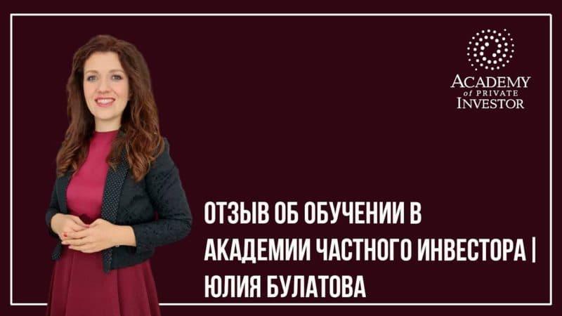 Юлия Булатова — отзыв об обучении в Академии Частного Инвестора