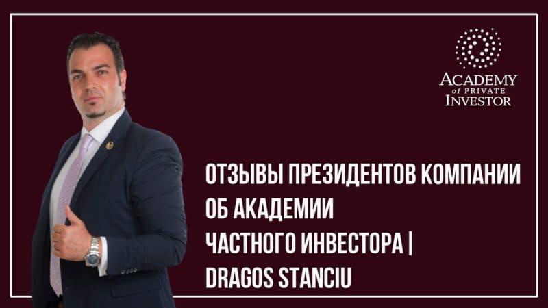 Dragos Stanciu — отзыв Президента компании об Академии Частного Инвестора