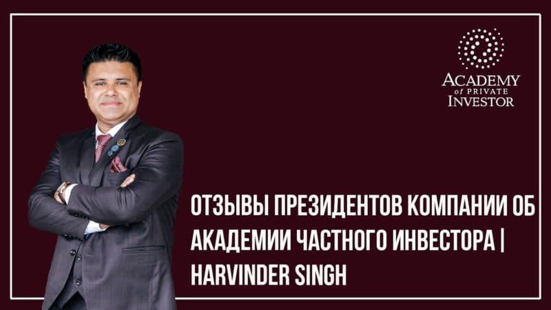 Harvinder Singh — отзыв Президента компании об Академии Частного Инвестора