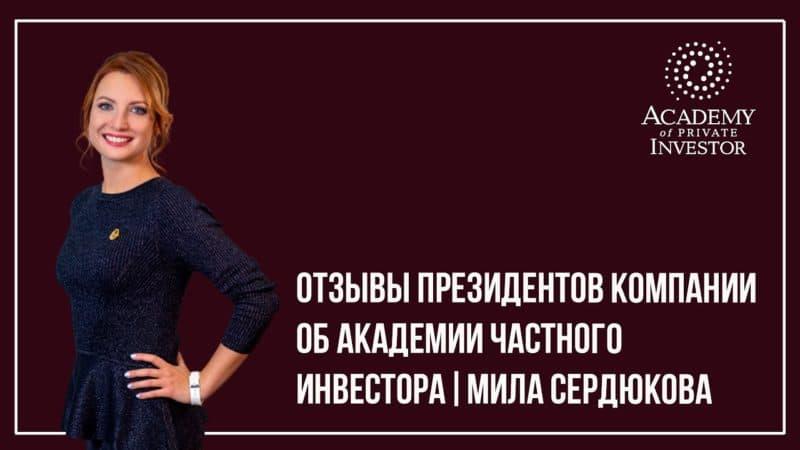 Мила Сердюкова — отзыв об обучении в Академии Частного Инвестора