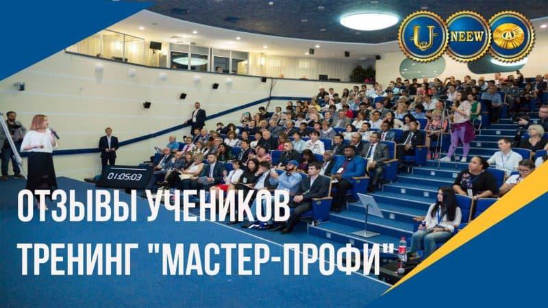 Отзывы учеников из Белоруссии об обучении тренинг «Мастер-Профи»