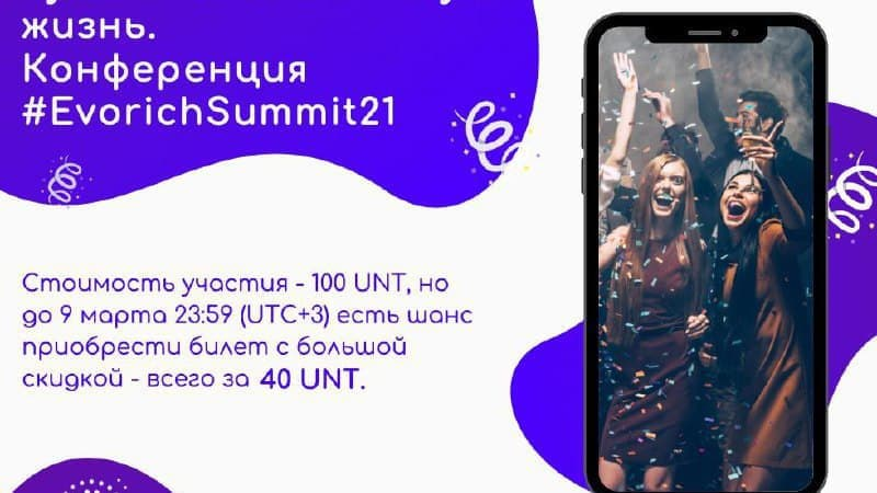 Приглашаем на EvorishSummit21