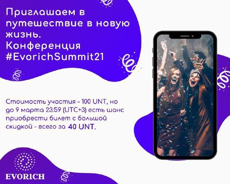 Приглашаем в путешествие в новую жизнь. Конференция EvorichSummit21