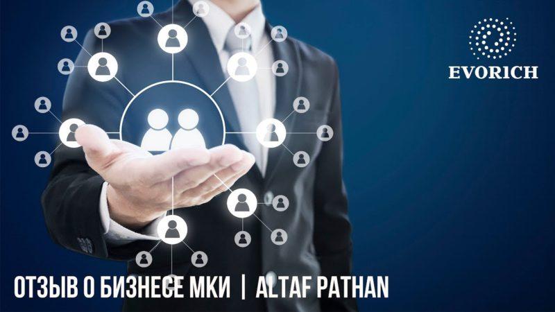 Отзыв о бизнесе МКИ | Altaf Pathan