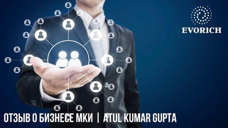 Отзыв о бизнесе МКИ | Atul Kumar Gupta