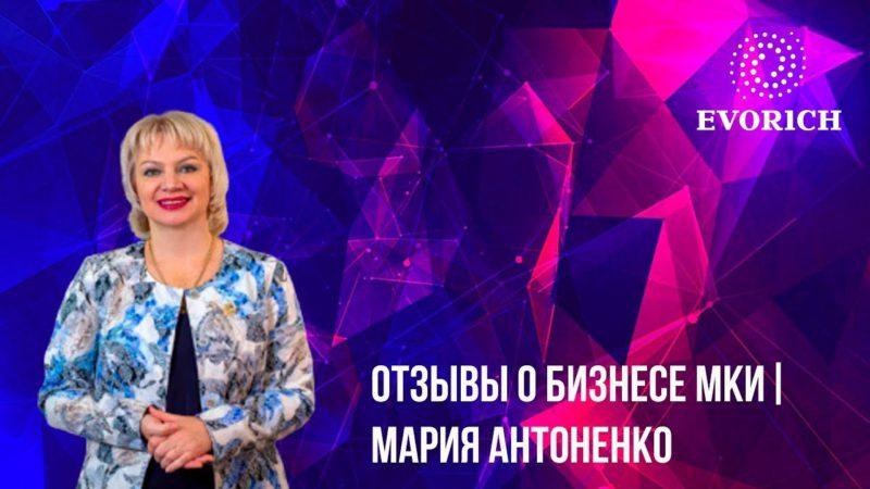 Отзывы о бизнесе МКИ | Мария Антоненко