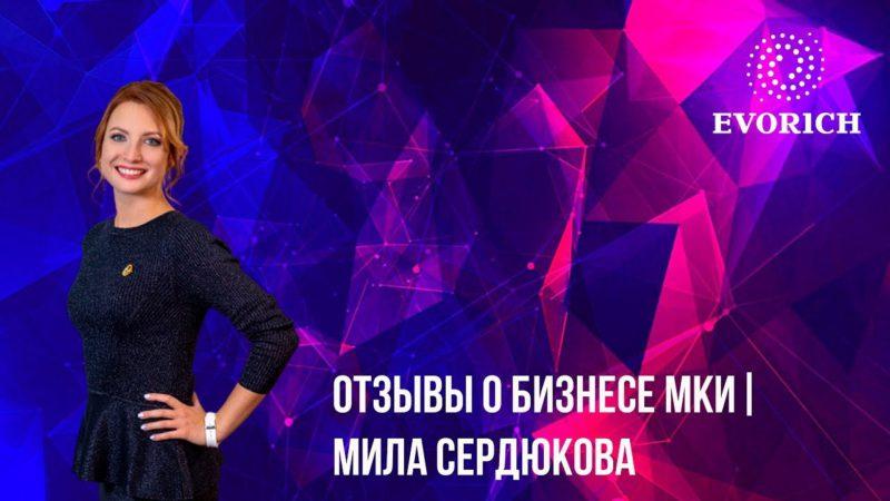 Отзывы о бизнесе МКИ | Мила Сердюкова