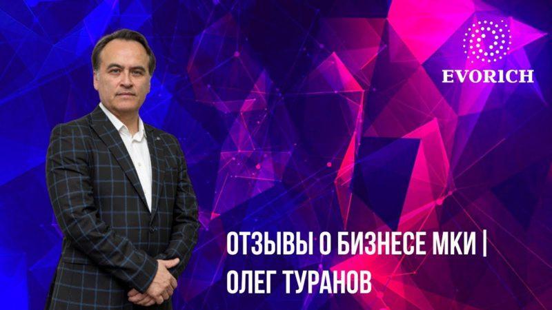 Отзывы о бизнесе МКИ | Олег Туранов