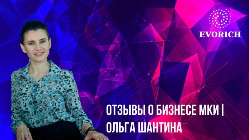 Отзывы о бизнесе МКИ | Ольга Шантина