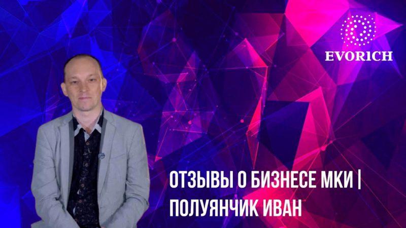 Отзывы о бизнесе МКИ | Полуянчик Иван