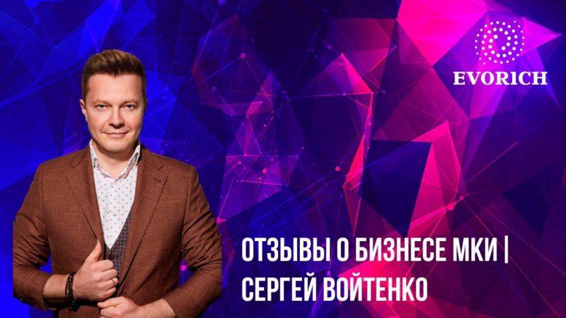 Отзывы о бизнесе МКИ | Сергей Войтенко