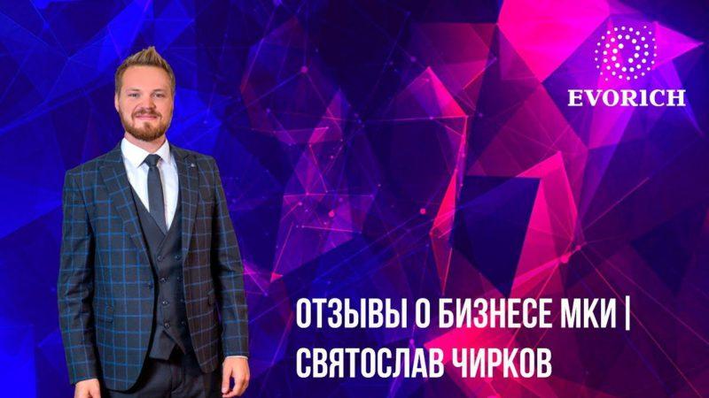 Отзывы о бизнесе МКИ | Святослав Чирков
