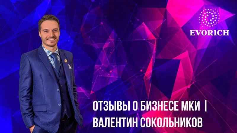 Отзывы о бизнесе МКИ | Валентин Сокольников