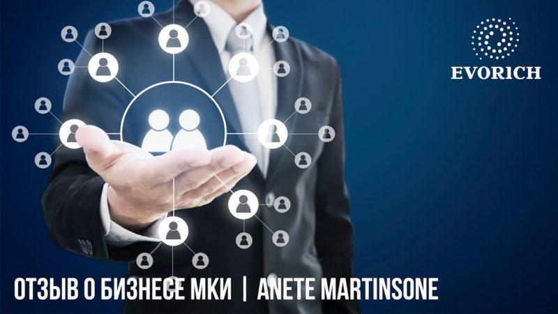 Отзыв о бизнесе МКИ | Anete Martinsone