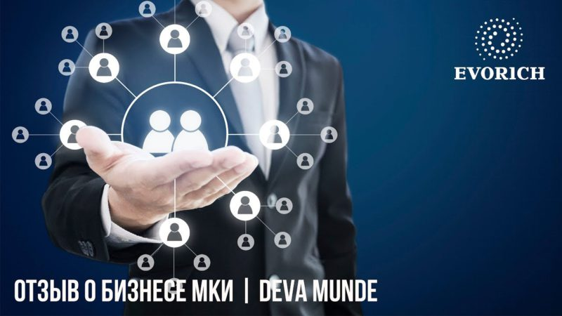 Отзыв о бизнесе МКИ | Deva Munde
