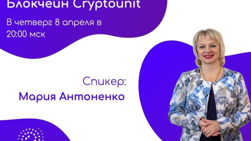 Новый вебинар Блокчейн Криптоюнит