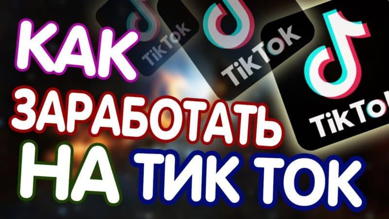 Как зарабатывать в ТикТоке много