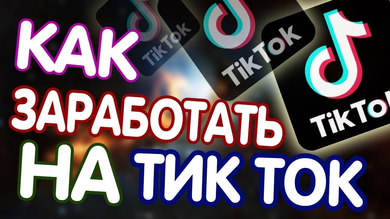 Как заработать в ТикТоке