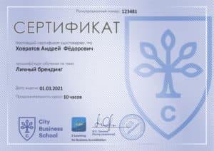 Сертификат Личный брендинг