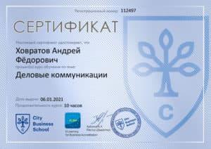 Сертификат курса Деловые коммуникации