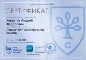 Сертификат о прохождении курса Лидерство и формирование команд