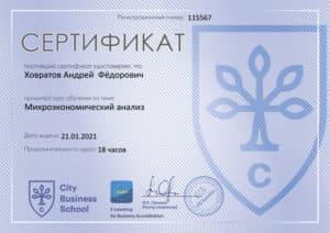 Сертификат о прохождении курса Микроэкономический анализ