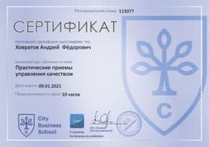 Сертификат о прохождении курса Практические приемы управления качеством