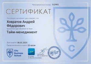 Сертификат курса Тайм менеджмент