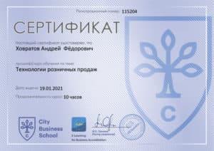 Сертификат курса Технологии розничных продаж