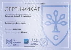 Сертификат курса Управление финансами