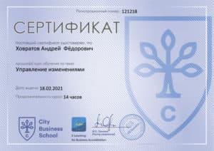 Сертификат курса Управлениеизменениями