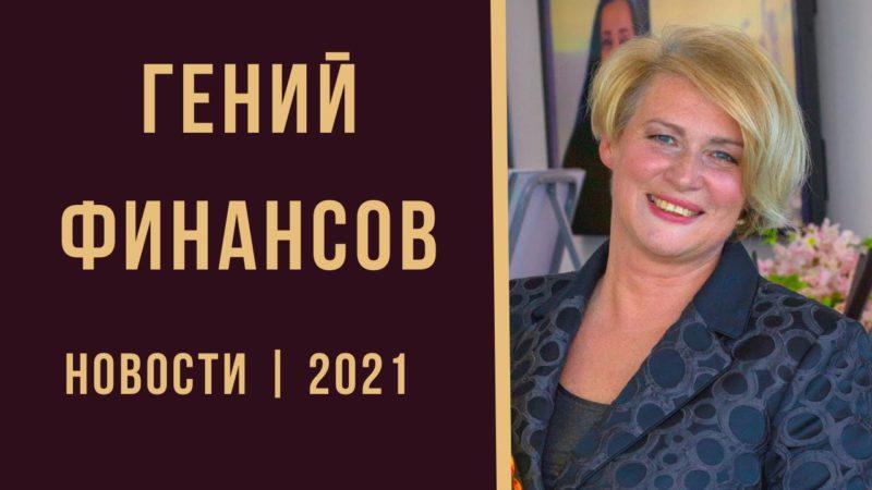 Новости о тренинг-игре Гений Финансов  от Татьяны Журавлевой