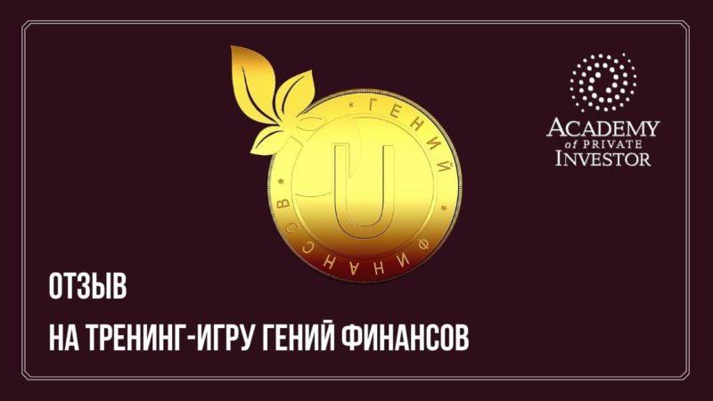 Отзыв Андрея Ховратова о тренинг-игре «Гений финансов»
